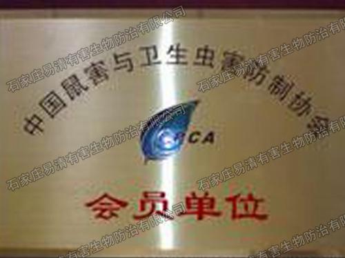 中国鼠害与卫生虫害防制协会