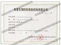 石家庄灭鼠公司证书