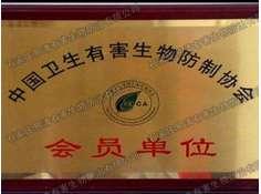 石家庄灭鼠公司是中国卫生有害生物防制协会