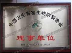 中国卫生有害生物防治协会