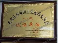 石家庄市爱国卫生运动委员会